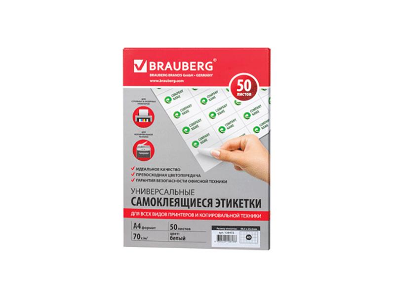 Бумага Brauberg А4 50 листов White + Самоклеящиеся этикетки 40шт 126472
