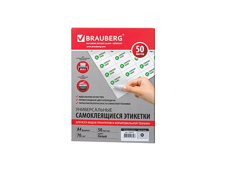 Бумага Brauberg А4 50 листов White + Самоклеящиеся этикетки 65шт 126473