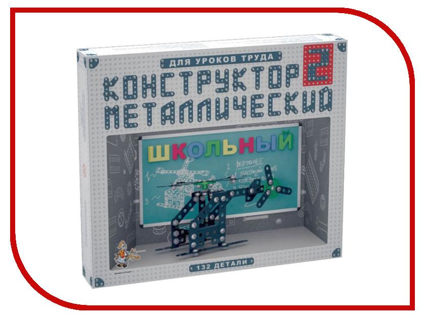 Конструктор Десятое Королевство Школьный-2 02050 десятое королевство калейдоскоп