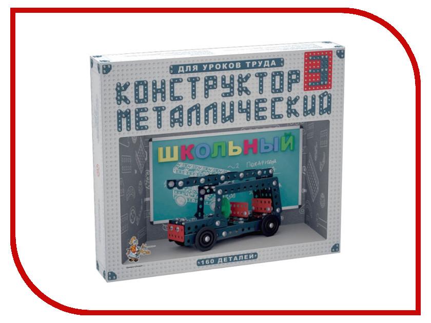Конструктор Десятое Королевство Школьный-3 02051