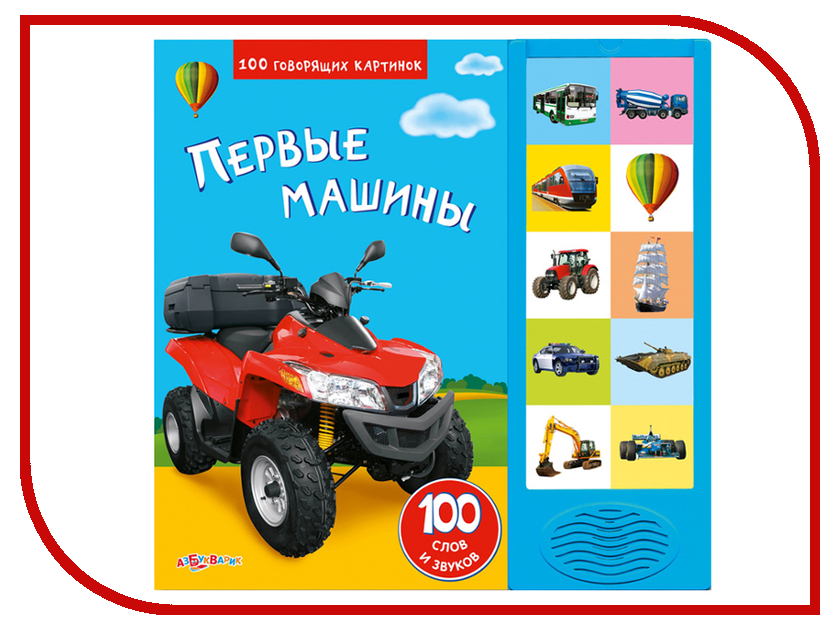 Игрушка Азбукварик Первые машины 100 говорящих картинок 978-5-402-00563-1<br>