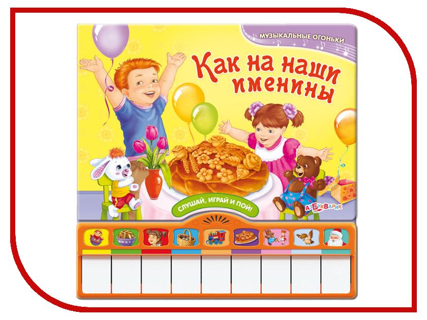 Игрушка Азбукварик Как на наши именины Музыкальные огоньки 978-5-402-00836-6<br>
