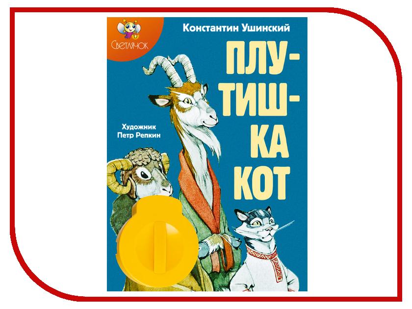 Диафильм Светлячок Плутишка кот