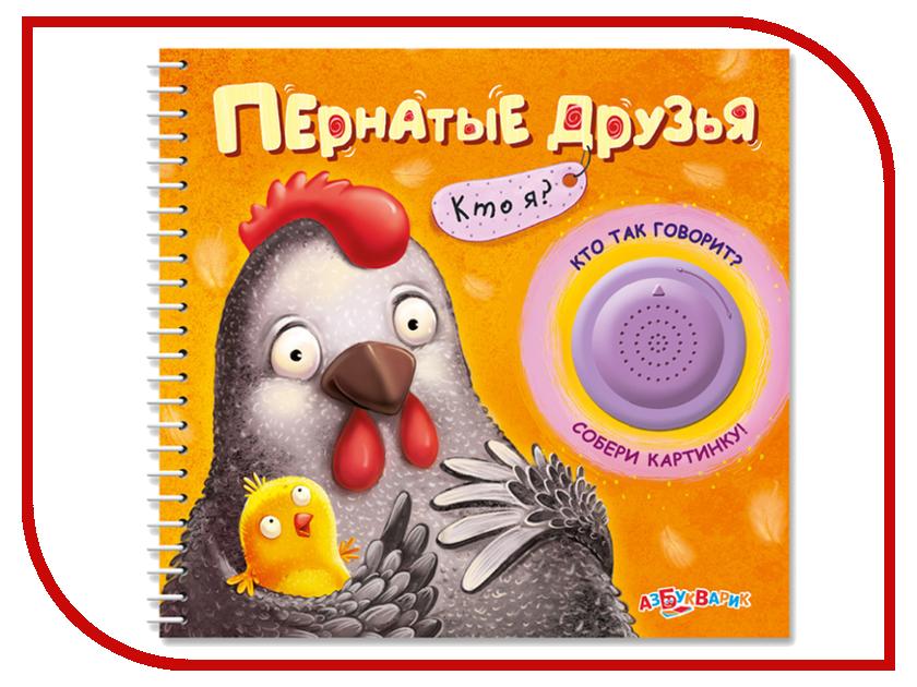 Игрушка Азбукварик Пернатые друзья Кто я? 978-5-490-00182-9