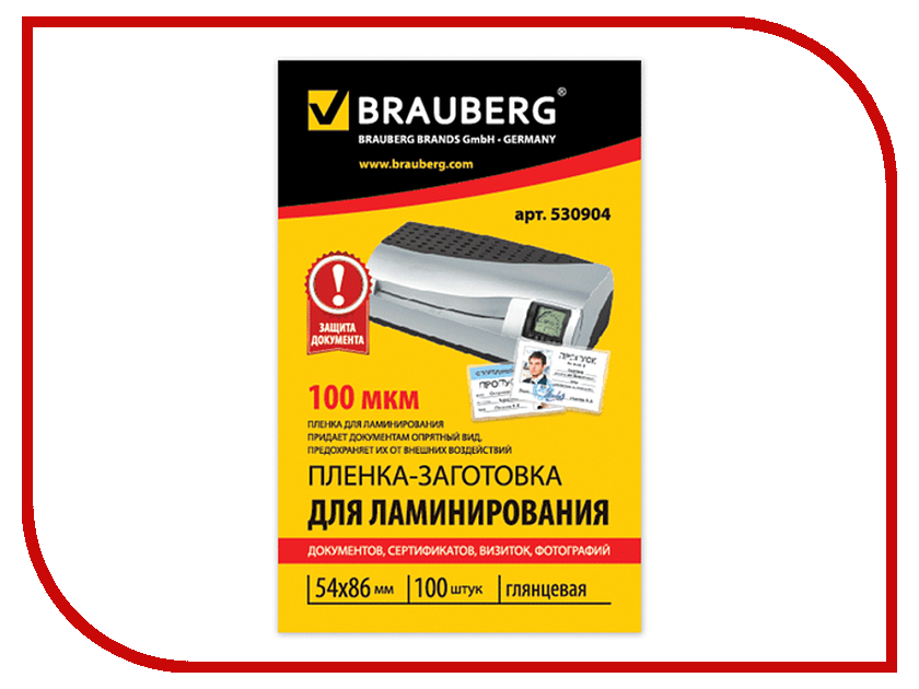 Пленка для ламинатора BRAUBERG 100мкм 100шт 530904