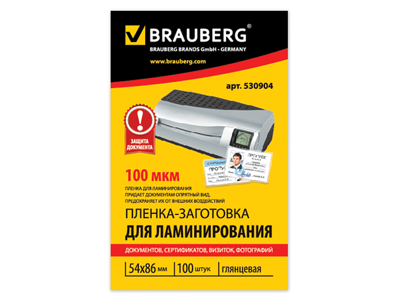 Пленка для ламинирования Brauberg 100мкм 100шт 530904