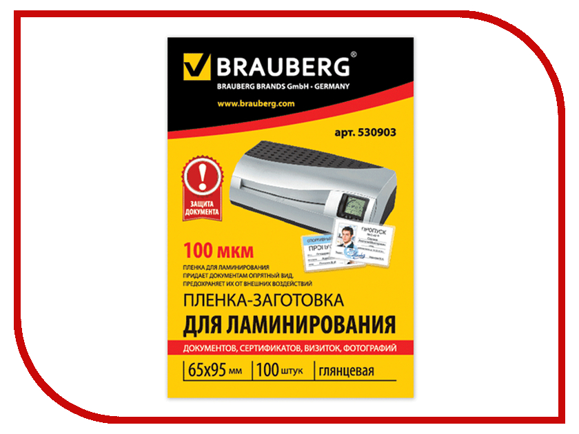 Пленка для ламинирования Brauberg 100мкм 100шт 530903 пленка для ламинатора bulros 80х110мм 100мкм 100шт