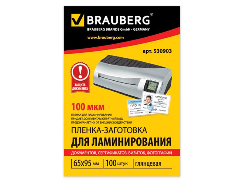 Пленка для ламинирования Brauberg 100мкм 100шт 530903