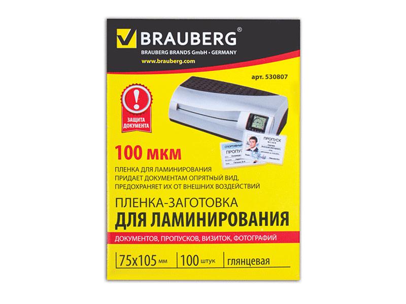 Пленка для ламинирования Brauberg 100мкм 100шт 530807