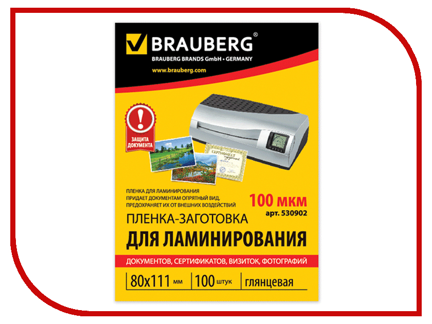 Пленка для ламинатора BRAUBERG 100мкм 100шт 530902