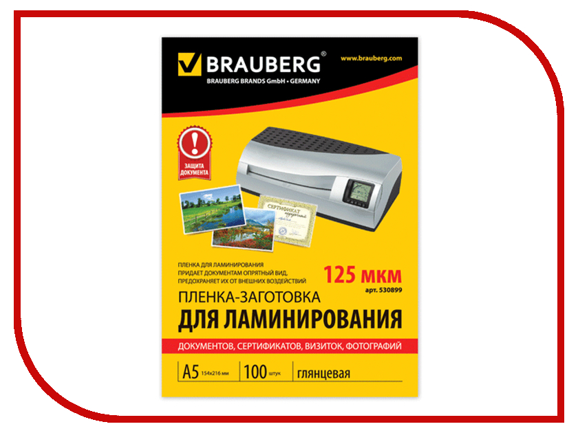 Пленка для ламинирования Brauberg А5 100шт 125мкм 530899 newest 100g thermal conductive grease paste silicone plaster heat sink compound cooling silver net for graphics cpu
