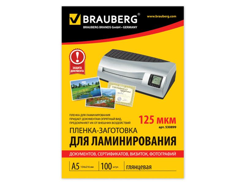 Пленка для ламинирования Brauberg А5 100шт 125мкм 530899
