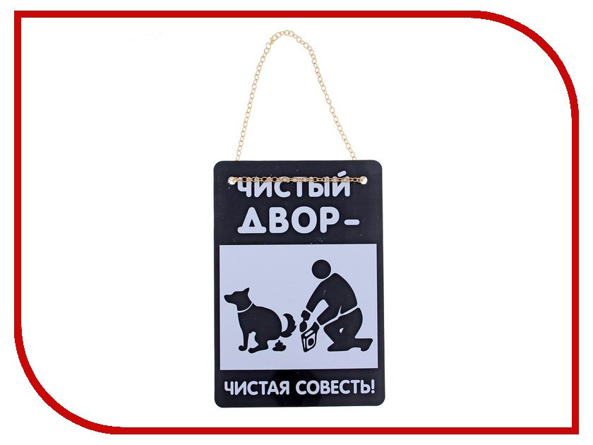 Акссесуар Пижон Чистый двор-чистая совесть 177325 табличка для соседей в подъезд<br>