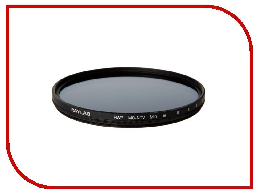 Светофильтр Raylab HWP MC-NDV 55mm<br>