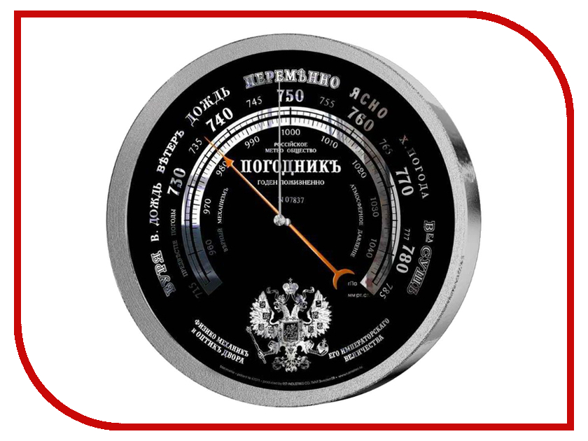Барометр RST 07837