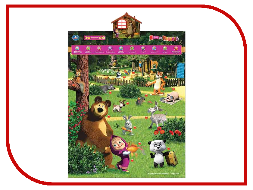 Игрушка УМКА В мире животных. Маша и медведь IP6254<br>