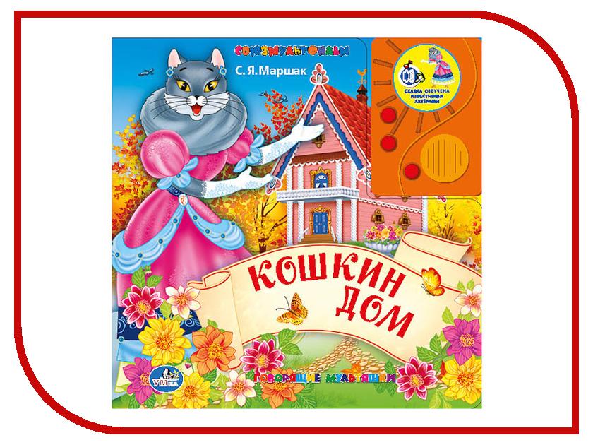 Обучающая книга УМКА Кошкин дом 9785919417408 умка фотоаппарат чебурашки умка