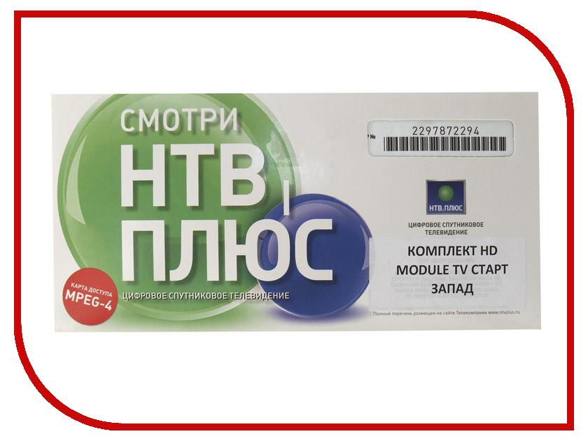 Комплект спутникового телевидения НТВ+ HD Module TV Старт CI+CAM и карта приемник спутникового телевидения 5 openbox z5 hd hd pvr 2 usb gmail google cccam