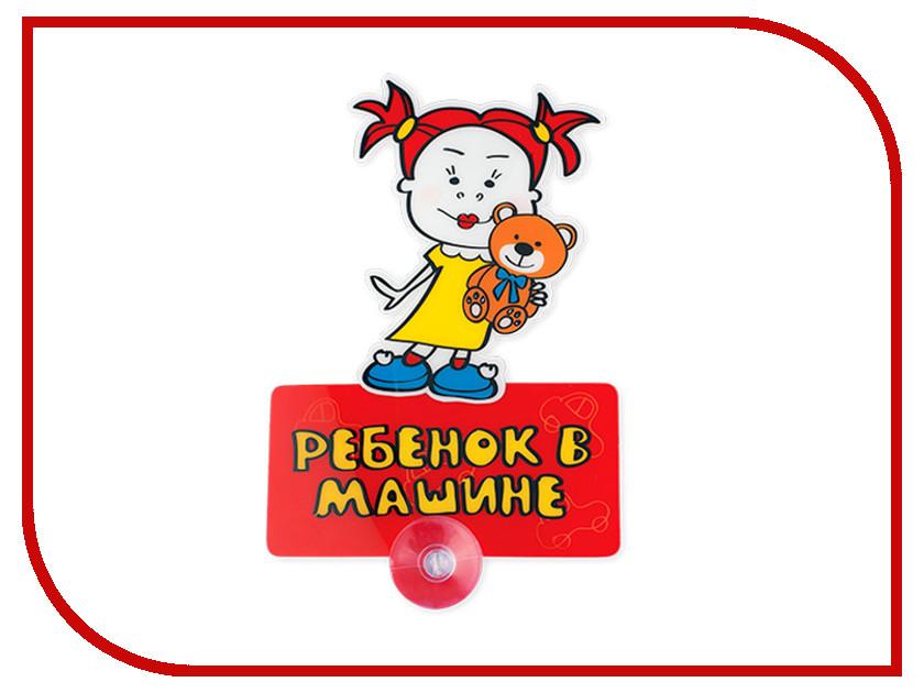 Аксессуар Phantom PH6030 Ребенок в машине - табличка на присоске
