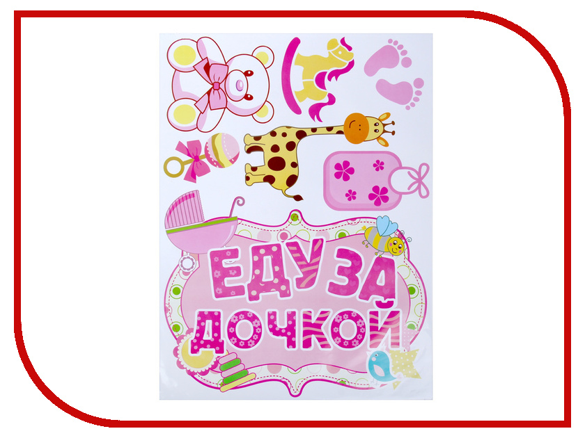 Аксессуар СИМА-ЛЕНД Еду за дочкой 870577