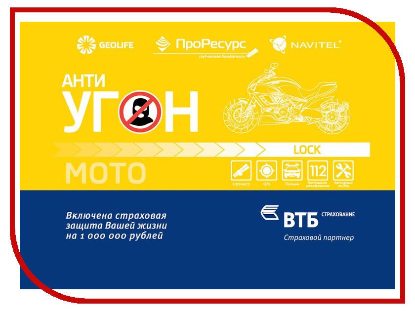 Противоугонный комплекс Geolife Антиугон Moto Lock