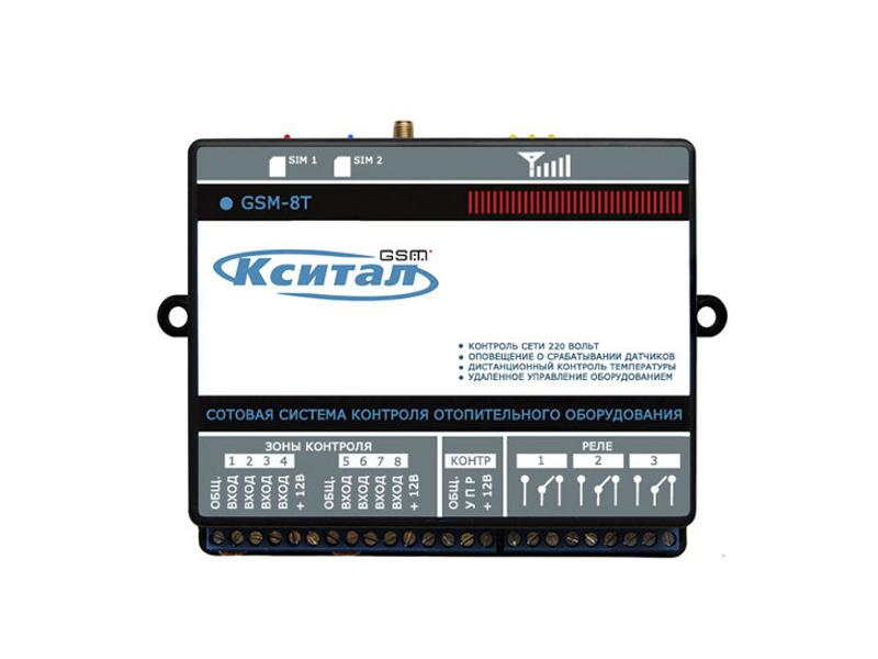 Аксессуар GSM-сигнализация Кситал GSM-8T сигнализация sapsan gsm pro 6 с датчиками 00006547