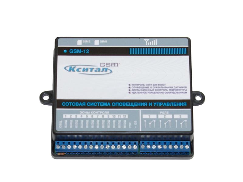 Аксессуар GSM-сигнализация Кситал GSM-12 сигнализация sapsan gsm pro 6 с датчиками 00006547
