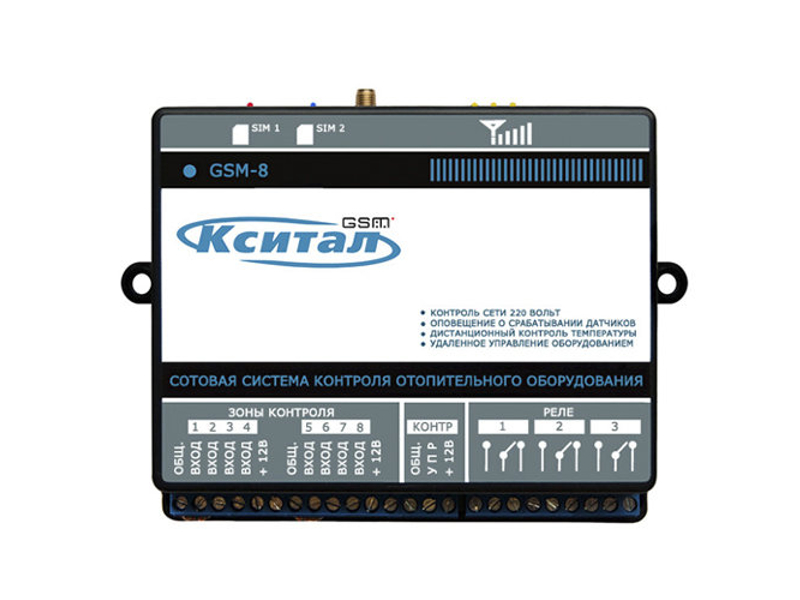 Аксессуар Кситал GSM-8