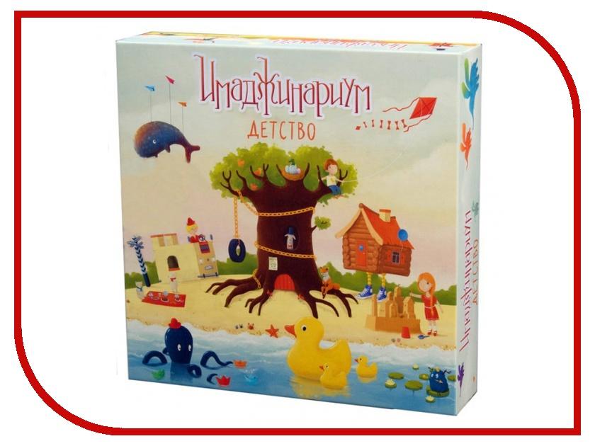 Настольная игра Stupid Casual Имаджинариум Детство 12674 настольная игра stupid casual имаджинариум пандора 11741