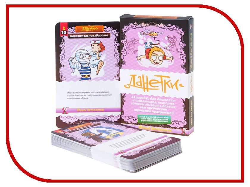 Настольная игра Magellan Данетки Юный детектив Розовая версия MAG00283<br>