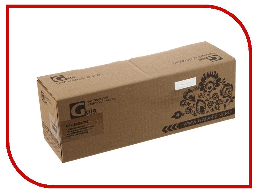 Картридж GalaPrint GP-CE285X/725 для HP LJ Pro P1100/P1102/P1102w/M1130/M1132/M1212nf/M1212nfw/1214nfh/M1217/M1210/Canon LBP6000/6018/6020/6020B<br>