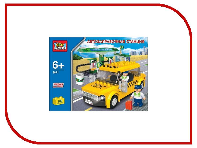 Игрушка Город Мастеров Автозаправочная Станция BB-8871-R<br>
