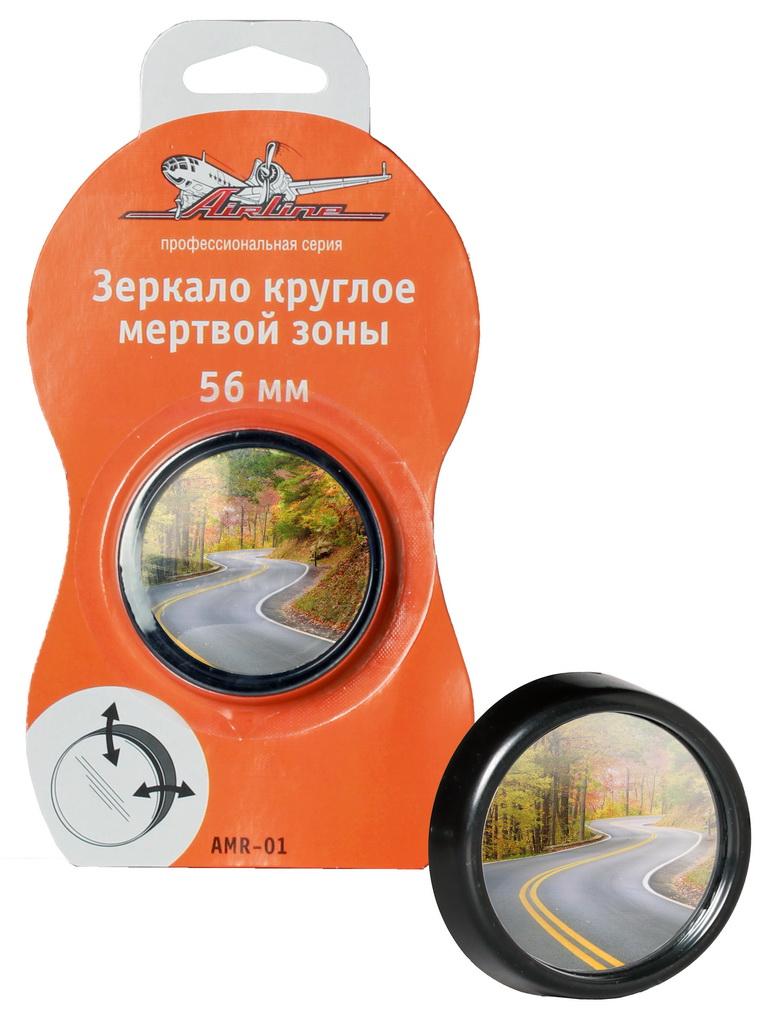 Зеркало заднего вида Airline AMR-01 мертвой зоны цена