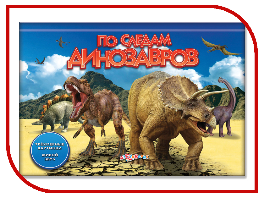 Обучающая книга Азбукварик По следам динозавров 978-5-402-00595-2 обучающая книга азбукварик я прекрасная принцесса 9785490001553