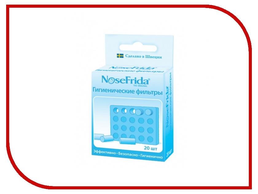 Аксессуар NoseFrida фильтры одноразовые 20шт аспиратор nosefrida сменные фильтры nosefrida 20 шт