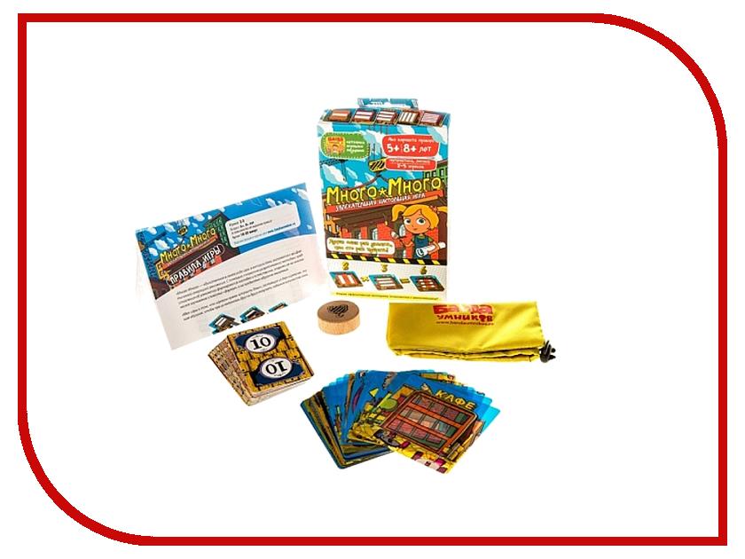 Настольная игра Банда Умников Много-Много УМ006 настольные игры банда умников настольная игра квестик шпионский