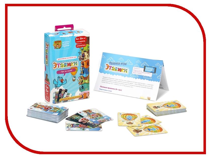 Настольная игра Банда Умников Этажики УМ040 настольная игра развивающая банда умников ум040 этажики 76012