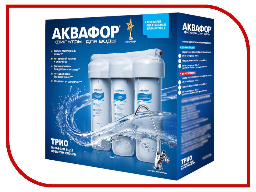 Фильтр для воды Аквафор Трио Норма для Жесткой воды фильтр для воды аквафор гарри red