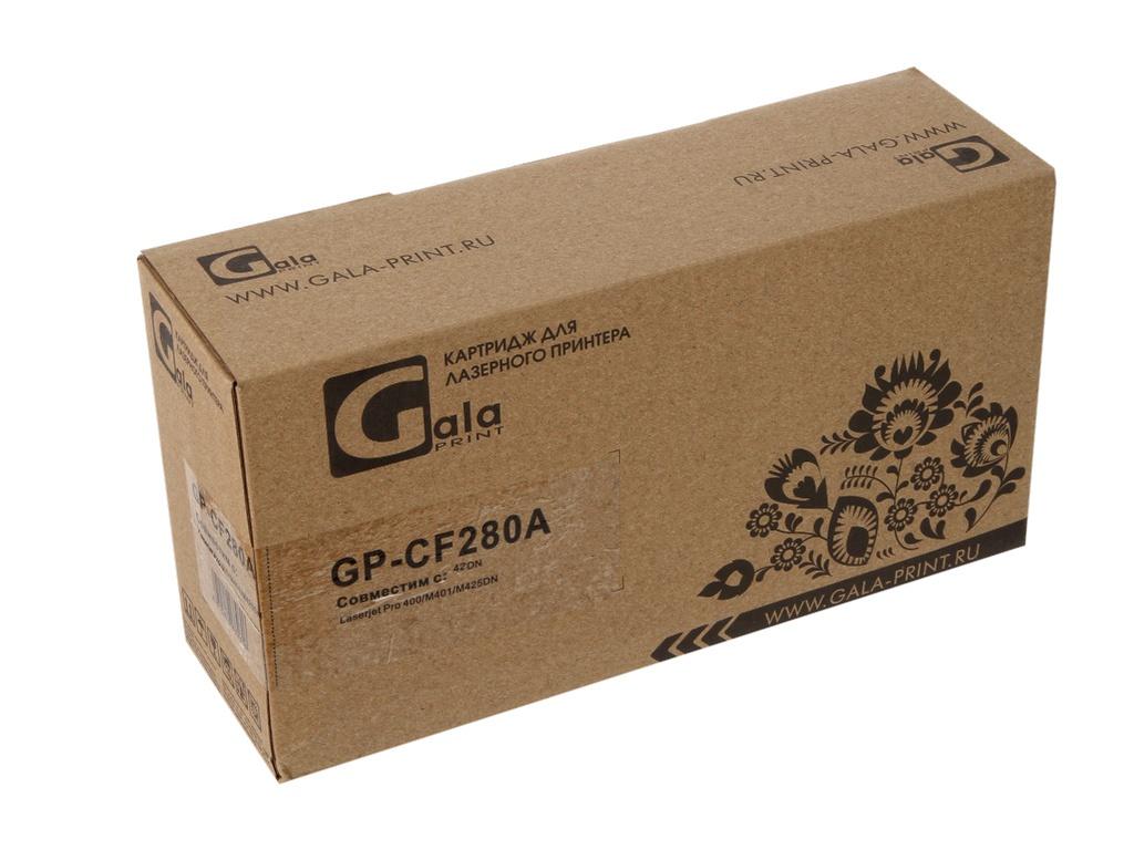 Картридж GalaPrint GP-CF280A для HP LaserJet Pro 400/M401/425 2700к