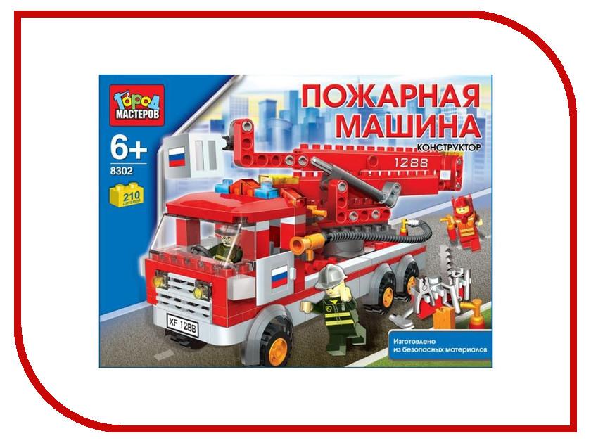 Игрушка Конструктор Город Мастеров Пожарная машина BB-8302-R<br>