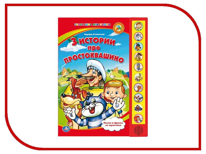 Игрушка УМКА 3 Истории Про Простоквашино 41985 / 9785919419853<br>