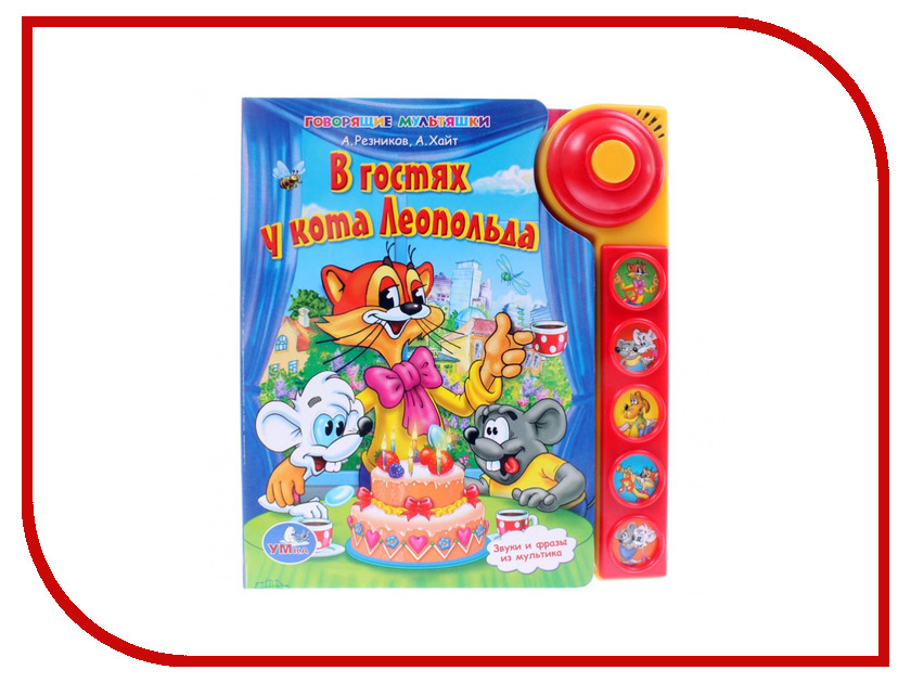 Игрушка УМКА В Гостях у Кота Леопольда 41216<br>