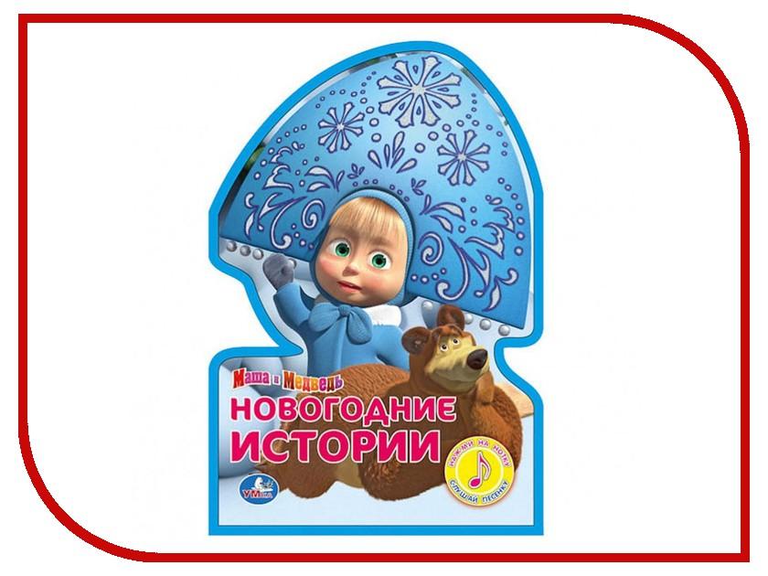 Игрушка УМКА Маша и Медведь Новогодние Истории 2529