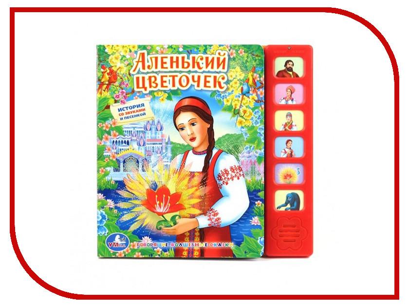Игрушка УМКА Аленький Цветочек 5589<br>