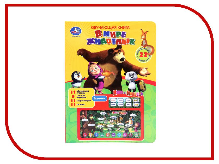 Игрушка УМКА Маша и Медведь В Мире Животных B751993-R2<br>