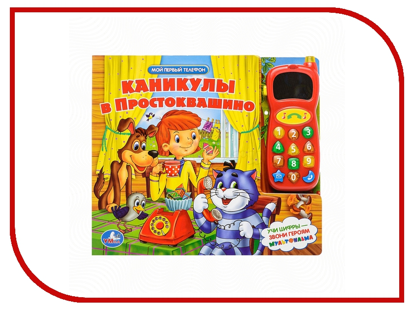 Игрушка УМКА Каникулы в Простоквашино Мой первый телефон 41393<br>