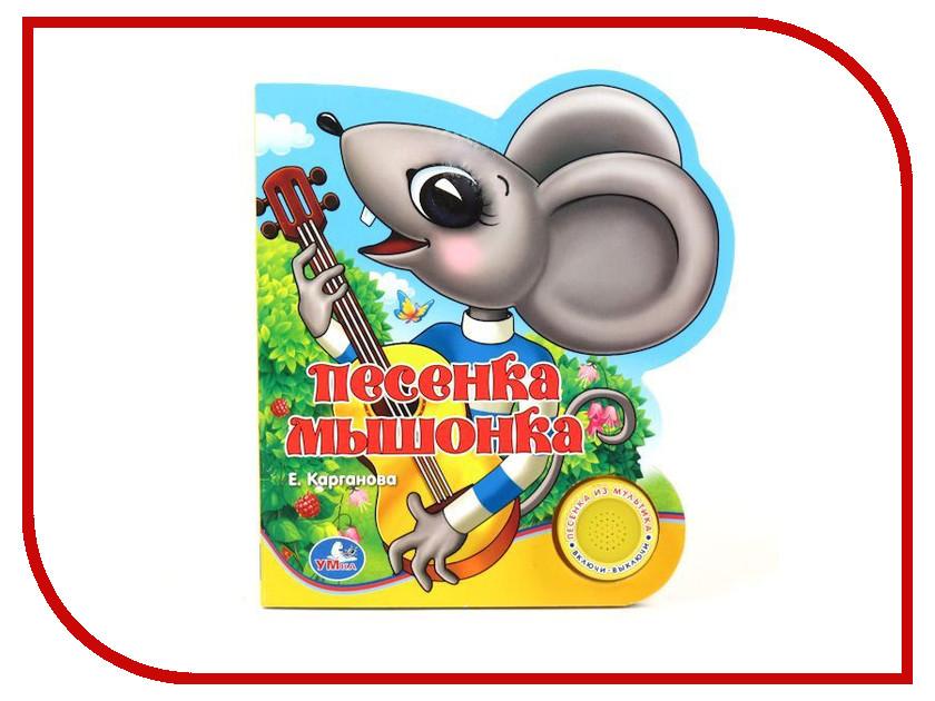 Обучающая книга Умка Песенка Мышонка 251506 умка обучающая игрушка стихи умка