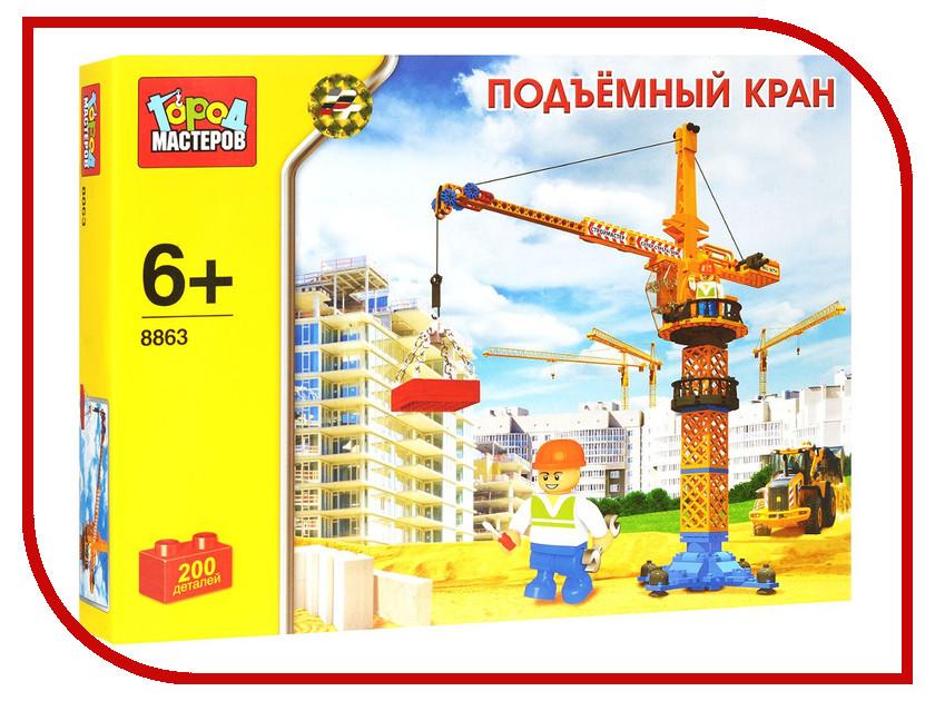 Игрушка Конструктор Город Мастеров Подъемный кран BB-8863-R1<br>