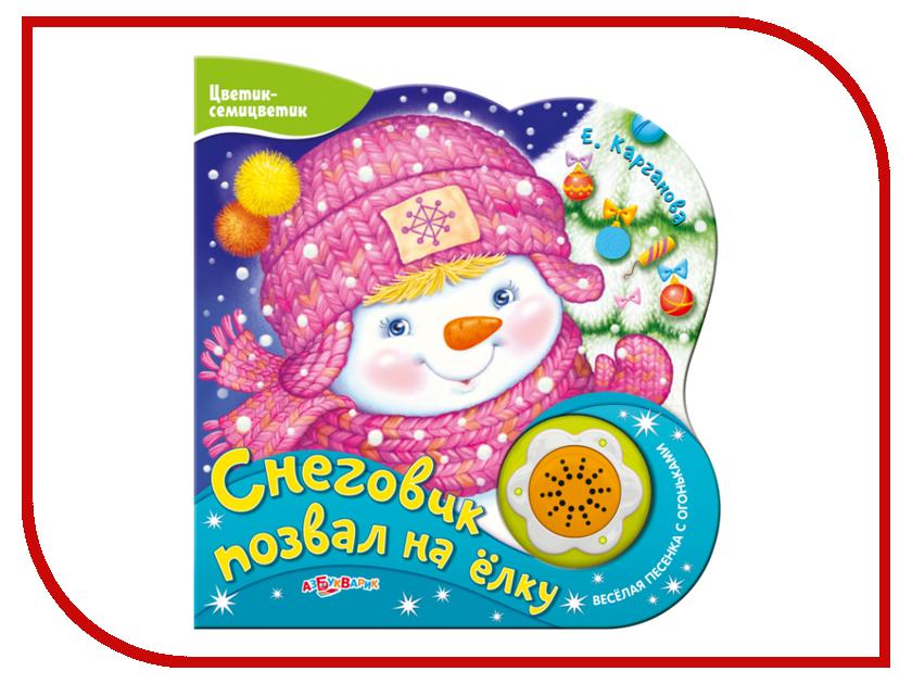Игрушка Азбукварик Снеговик позвал на елку 978-5-402-01535-7