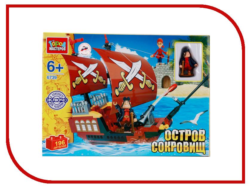 Игрушка Город Мастеров Остров сокровищ BB-6739-R<br>